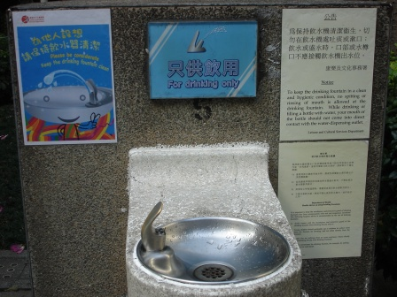 Drinking fountain... with instructions!